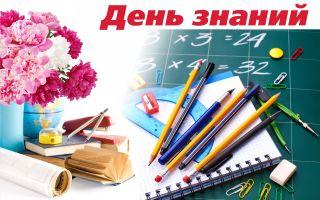 День Знаний. Поздравление президента ПМР