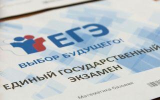 Назначена дата ЕГЭ в России