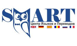 Центр языков и переводов «SMART»