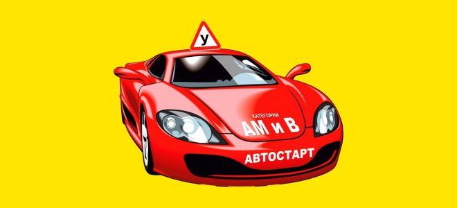 """Автошкола """"Автостарт"""""""