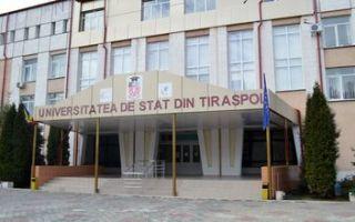 Тираспольский государственный университет