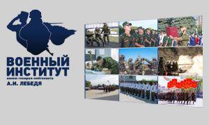 ВОЕННЫЙ ИНСТИТУТ ИМ. ГЕНЕРАЛ-ЛЕЙТЕНАНТА А. И. ЛЕБЕДЯ