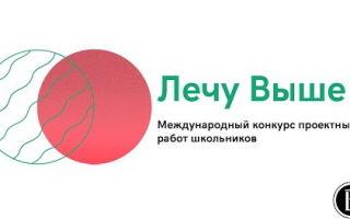 Международный конкурс проектных работ школьников