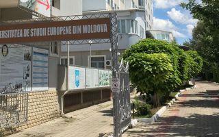 Европейский Университет Молдовы