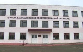 Слободзейский политехнический техникум