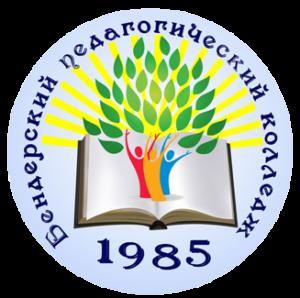 Логотип Бендерского педагогического колледжа