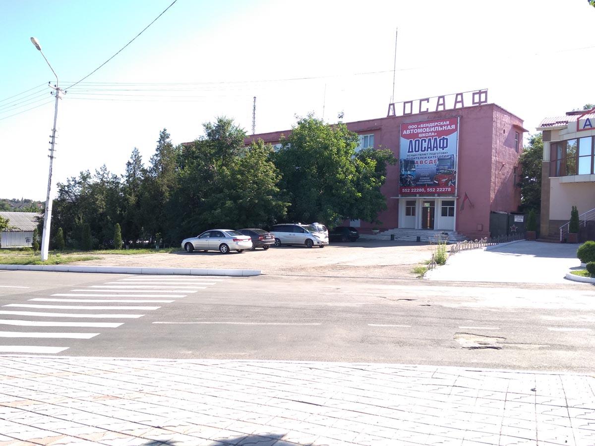 Бендерская автошкола ДОСААФ